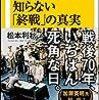 『日本人だけが知らない「終戦」の真実』 / 「眠る」