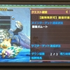 【MHXX】超特殊ソロ・銀嶺と紅兜