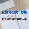 【立会外分売分析】1450 田中建設工業