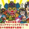「ビックリマン プロ野球」発売決定!!ドラフト1位の佐々木朗希選手も登場!!パイの実投げてるやんwwこのシリーズは・・・