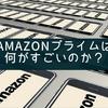 Amazonプライムって何がすごいの?加入して3年経ったのでその理由を解説!特典、料金、入退会方法など