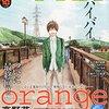 【ネタバレあり】『orangeオレンジ』最終回あらすじ&感想 月刊アクション 高野苺