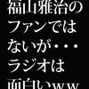 福山雅治のお金の使い方が勉強になった from 福のラジオ