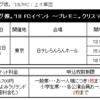 「モーニング娘。'18 FCイベント ~プレモニ。クリスマス会~」開催決定!