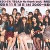 【生配信決定】NMB48 24thシングル「恋なんかNo thank you」発売記念スペシャル