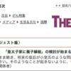 《THEMIS 9月号》「皇太子家に養子縁組」の検討が始まるーをどう考える?