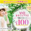 ミュゼの年パス100円にVIOが登場しました!