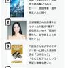民俗学者・畑中章宏さんが『天気の子』を読み解く記事を書きました