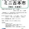 (終了しました)ミニ古本市のお知らせ(無料・先着順)2/8,12時~2/14,16時