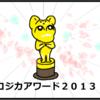 2013コジカアワード洋画編