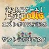 【レトロゲーム】エストポリス伝記のサントラが出てた!