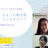 2ndインスタライブ♡【vivola代表・角田夕香里さん】