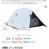 長野でテント生活