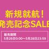 【ピーチ】仙台・新千歳ー台北線 新規就航キャンペーンキター☆