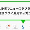 【裏技】LINEの「ニュース」タブを「通話」タブに変える