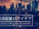 英語力を活かして稼ぐための週末副業15アイデアまとめ
