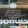 京都で抹茶以外のおすすめスイーツ『コエドーナツ』 マップコードやメニュー・駐車場を紹介