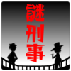 「謎解き刑事からの挑戦状」【無料新作!謎解き×推理ゲームアプリ】予約開始!