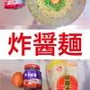 台湾調味料で簡単料理!