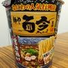 【今週のカップ麺43】麺や而今 醤油鶏そば (エースコック)