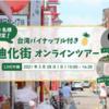 台湾パイナップル応援|台北の問屋街である迪化街巡りオンラインツアー