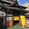 【体験】ケロリンミュージアム in タカラ湯