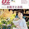 読書記録。オズマガジン2020年8月号。#読書