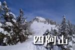 360度の大展望が広がる「四阿山」へ(あずまや高原ホテルから)