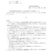 「幌延深地層研究計画延長受け入れ回答の撤回を求める意見書」に対する北海道からの回答