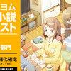 『第2回web小説コンテスト』中間選考通過!