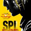 映画感想 - SPL 狼たちの処刑台(2017)