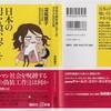 日本の男を喰い尽くすタガメ女の正体 --- 深尾洋子 --- 新書
