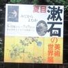 夏目漱石の美術世界展@東京藝術大学大学美術館 2013年6月30日(日)