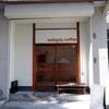 神楽坂「swing by coffee(スウィング バイ コーヒー)」〜隠れ家的なコーヒースタンド〜