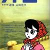 娘が遺した日記と漫画で「教育」見詰め直す―漫画家・山田花子の自殺