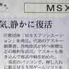 FS-A1GTの写真が載ったMSXネタ、今度はどこの新聞!?