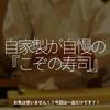 1306食目「自家製が自慢の『こぞの寿司』」お魚は使いません!?今回は一品だけです?!