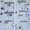 「水爆」を主見出しに入れる新聞、入れない新聞~北朝鮮核実験の報道