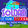 私のアーケードゲーム履歴書 ソルダム