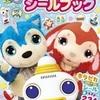 シールブック「おかあさんといっしょ ガラピコぷ~ キラッ!ピカッ!」が発売中!(キラキラシール!)