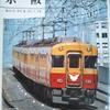 京電を語る58…カラーブック京阪