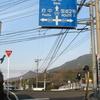 畑賀川の砂走橋