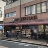 神楽坂・節約生活!スーパー【KIMURAYA】のお得商品ご紹介&ゴーヤチャンプルー作ったよ!