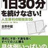 読書メモ「1日30分を続けなさい!」著:古市幸雄