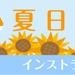 【小夏日和】インストラクター通信第4号 ちょっと覗き見!イベントの様子