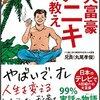 『バリ島の大富豪アニキ』の人生哲学