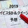 【競馬】2019アイビスSD&クイーンS予想