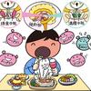 健康問題/なぜ食べ過ぎる?食欲の不思議