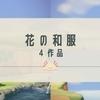 【あつ森】花の和服 4作品 【服マイデザイン】