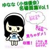 【動画】】ゆなな名場面集Vol.1